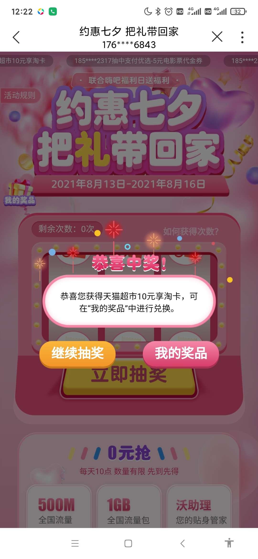 中国联通抽奖插图5