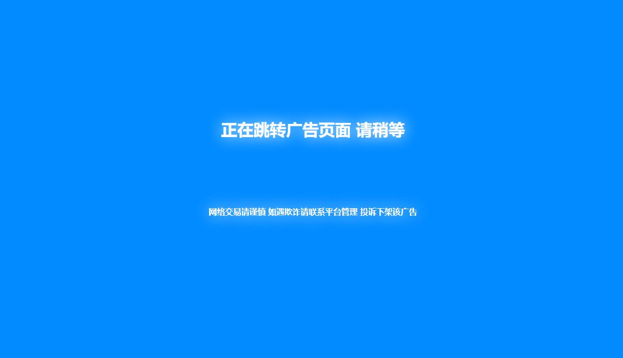 新版本深蓝色广告宣传页面跳转编码共享