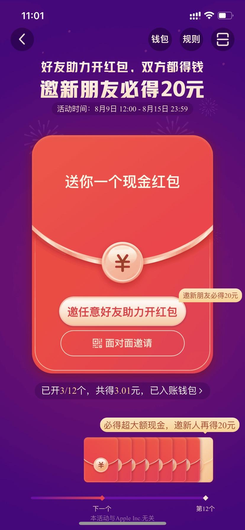 颤音速度版拉新用户的老用户可以收到红包插图1