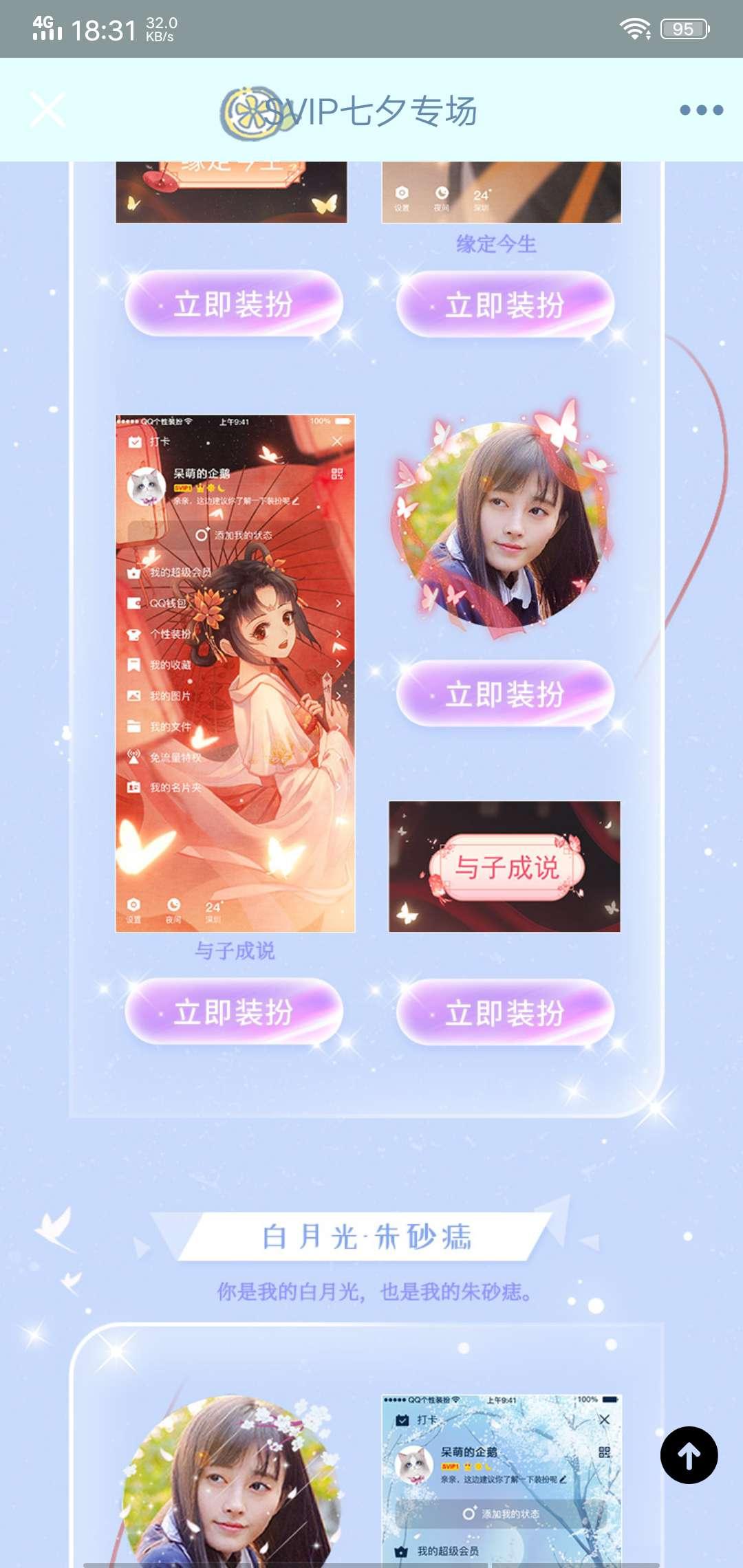 QQ超会免费领七夕装扮插图3