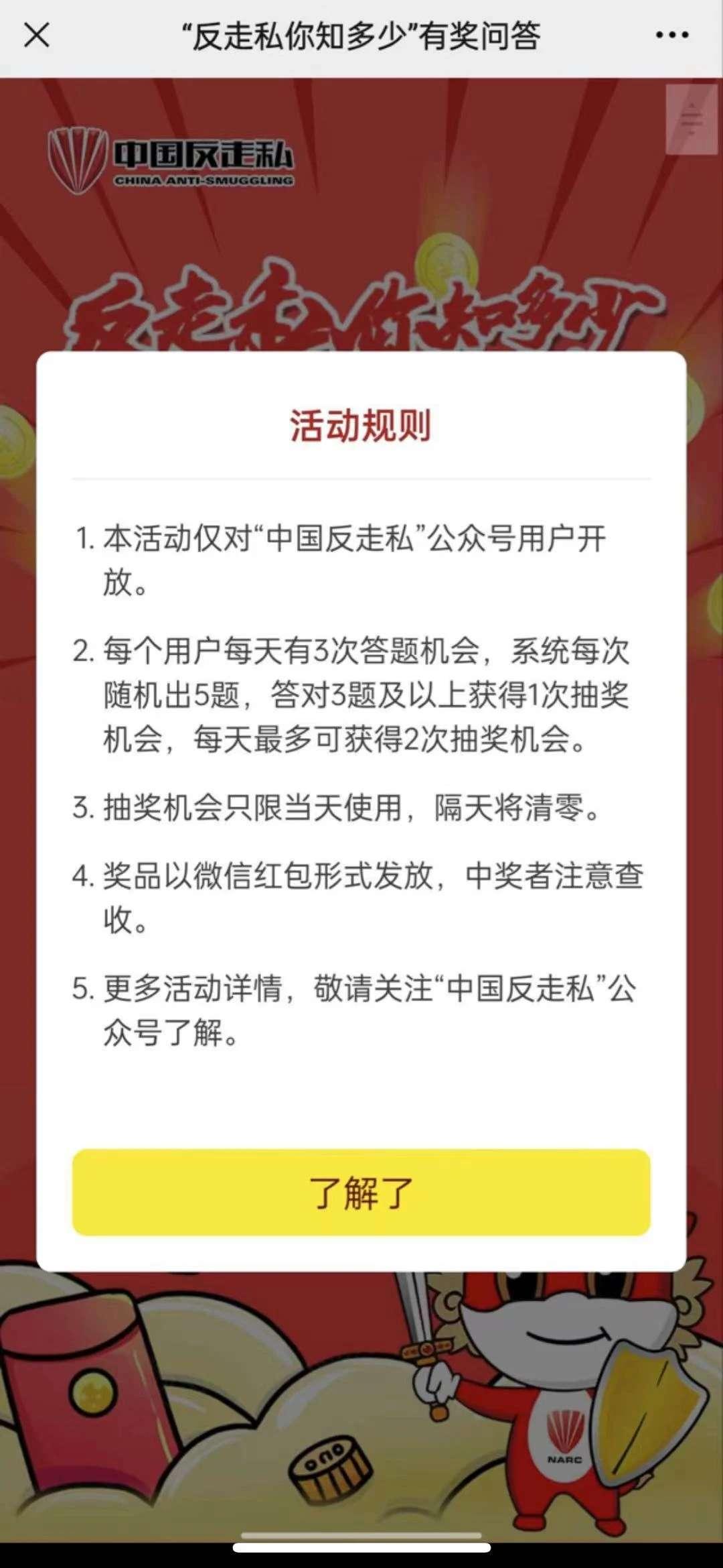 【红包区】中国反走私有奖问答问题抽红包插图
