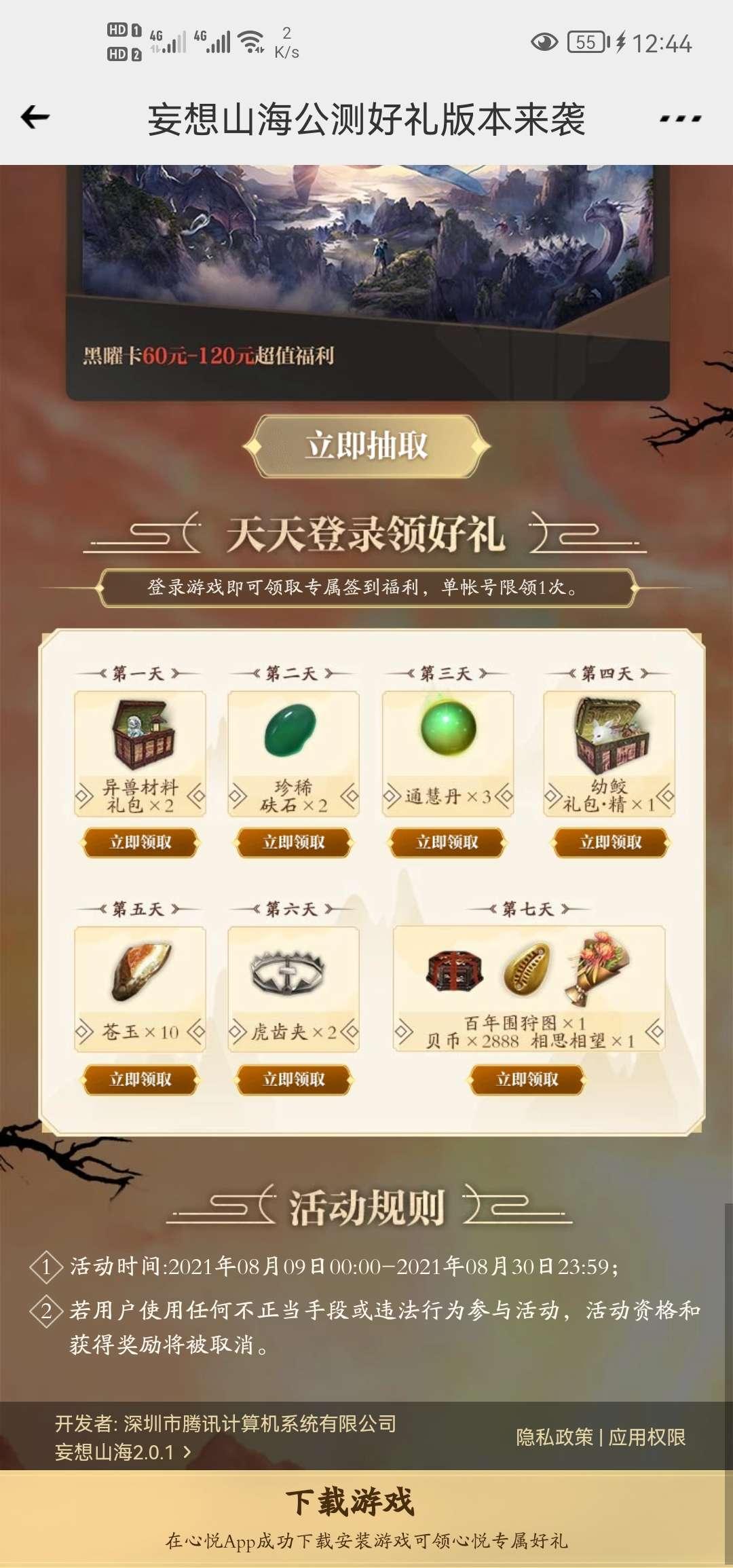 【虚拟商品】臆想山河手游游戏申请注册领到8-188Q币插图