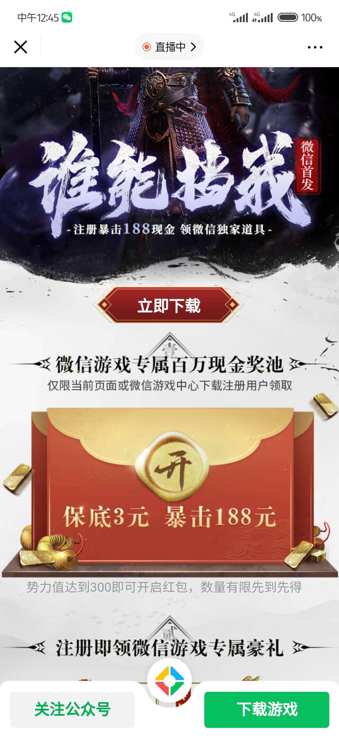 (游戏红包)荣誉三国新手申请注册最低6块插图1