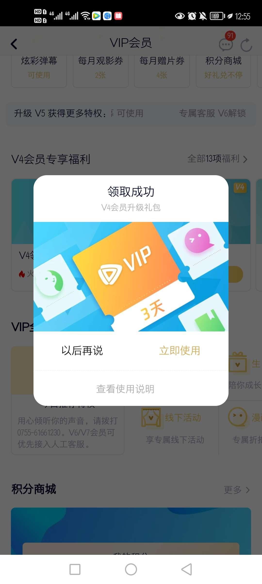 腾讯视频vip领会员虚拟物品插图1