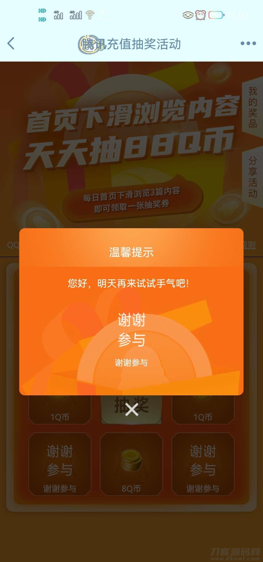 【虚拟商品】QQ钱夹访问內容抽Q币插图1
