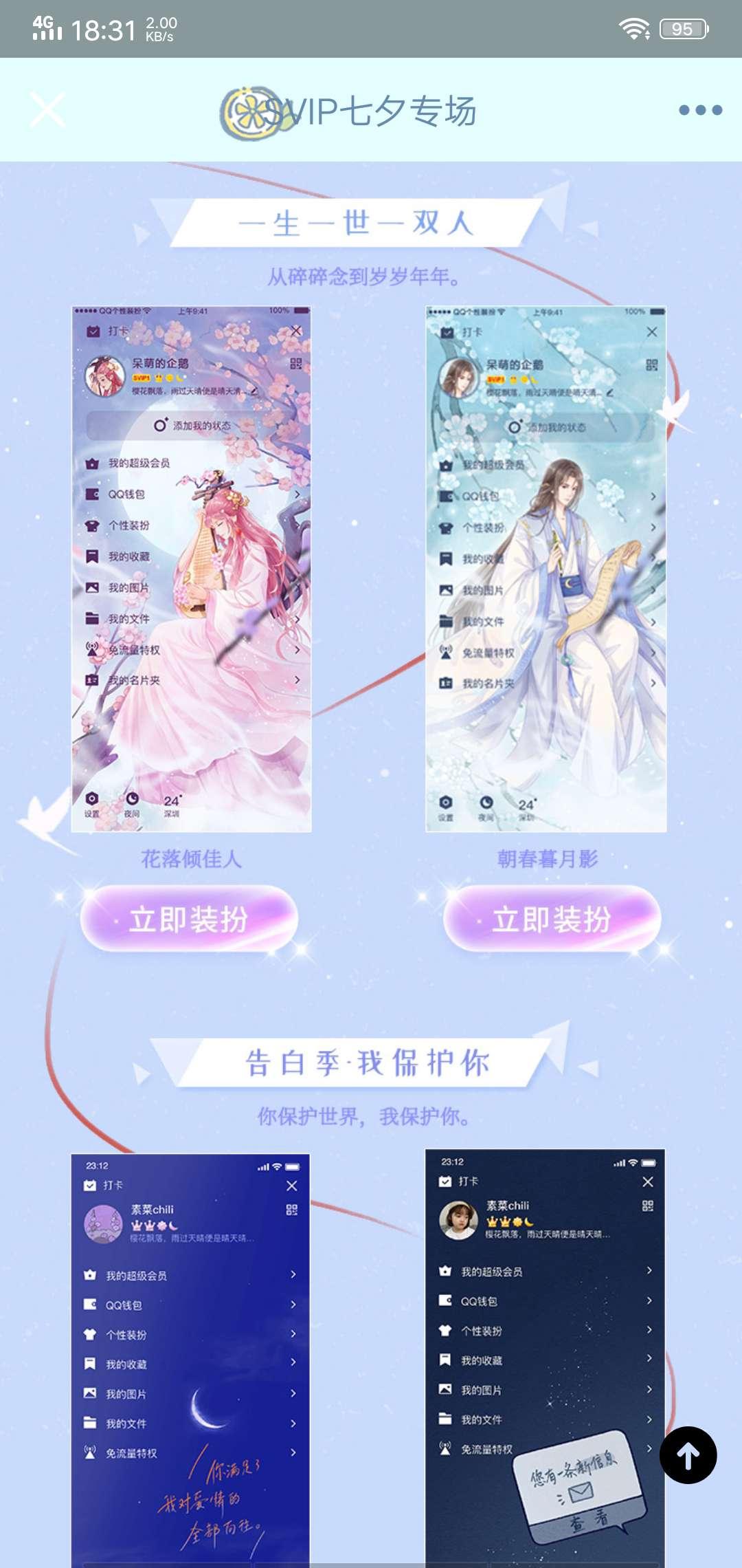 QQ超会免费领七夕装扮插图5