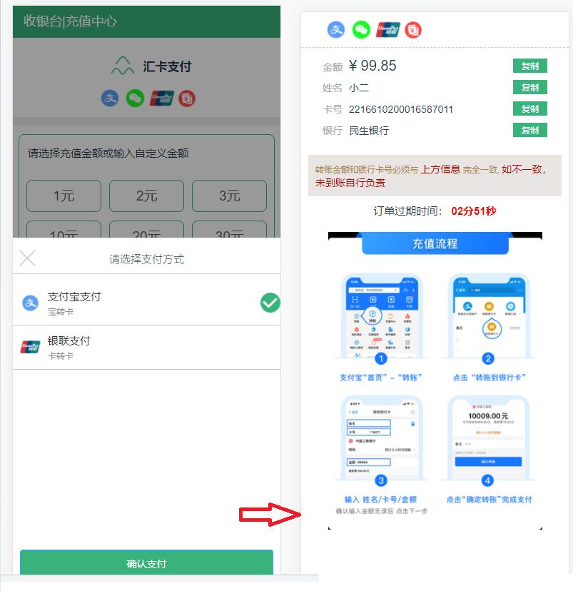 转卡系统/卡转卡系统/支付宝转卡系统/app自动回调插图3