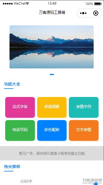 微信流量主系列产品|多用途辅助工具小程序网站源码下载插图2