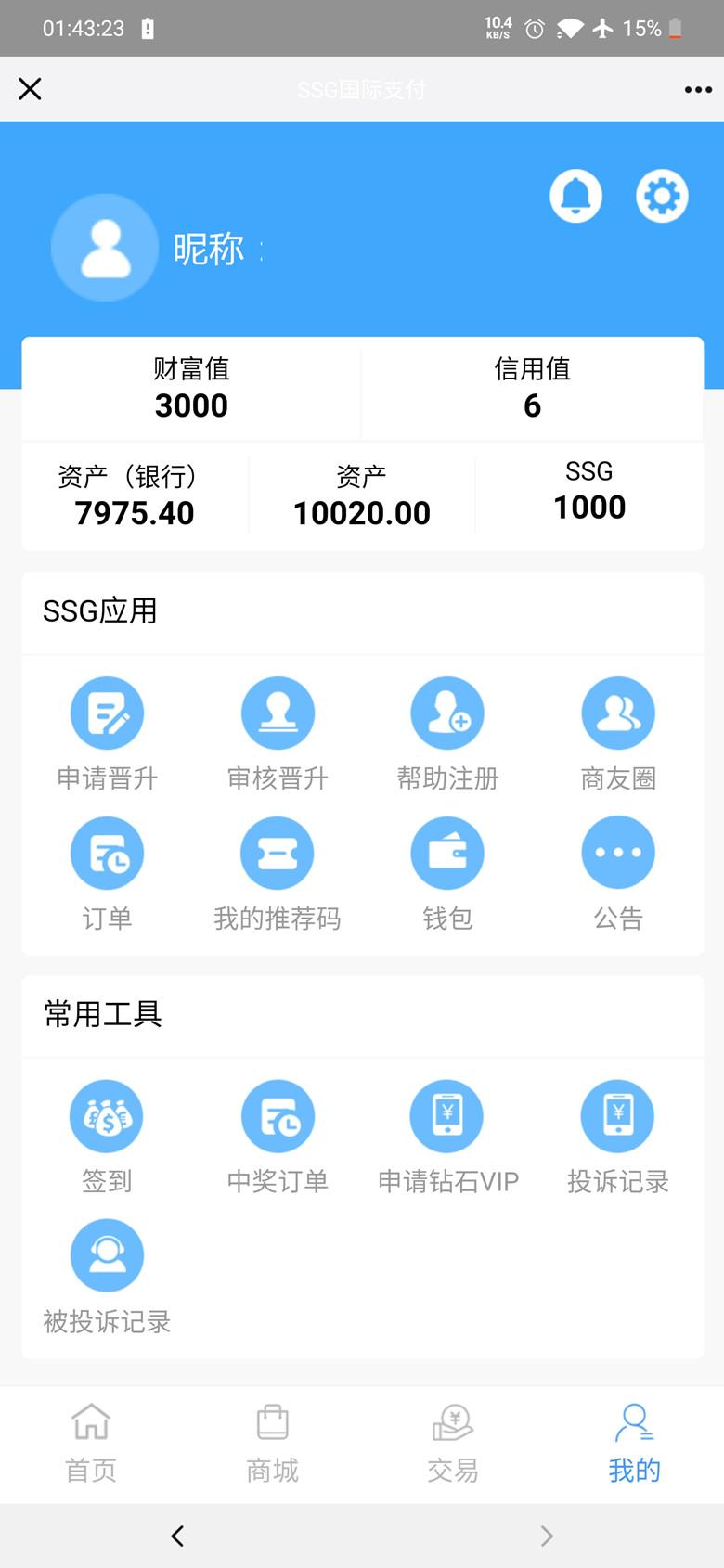 【ssg国际数字货币商业街源代码】货币商业街数字货币双端APP插图