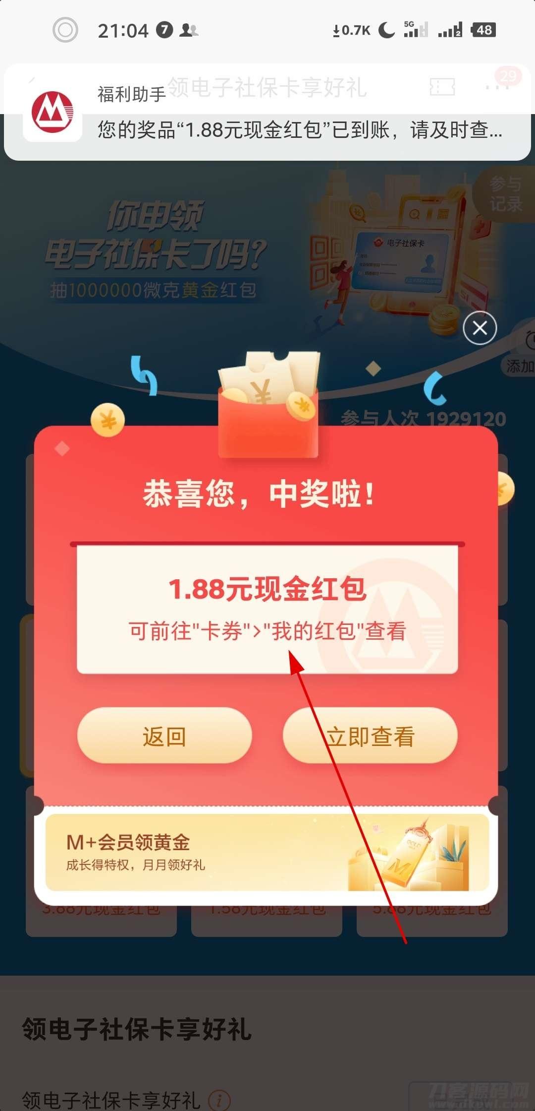 【红包区】招商银行测定1.88元!插图3