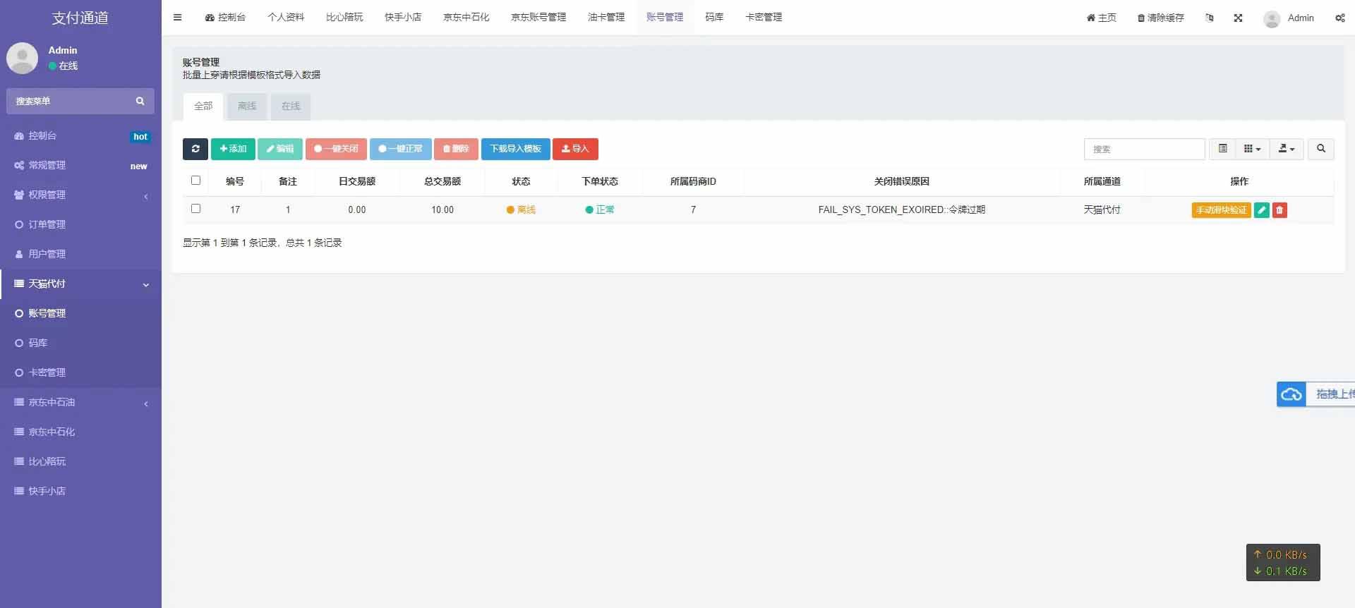 淘宝天猫代理系统/京东油卡密度系统/聚合支付系统源代码插图5