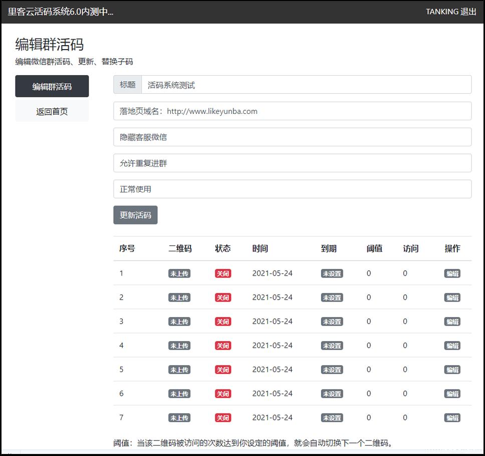 里客云微信活码管理系统源码V6.0开源版插图2