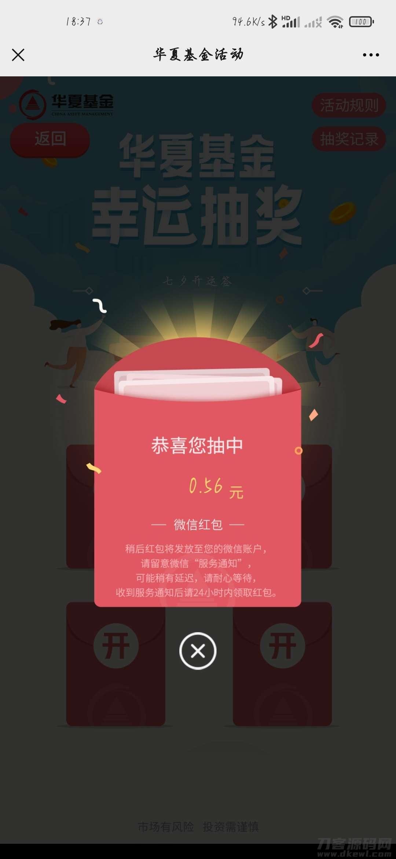 【现金红包】华夏基金七夕抽红包插图1