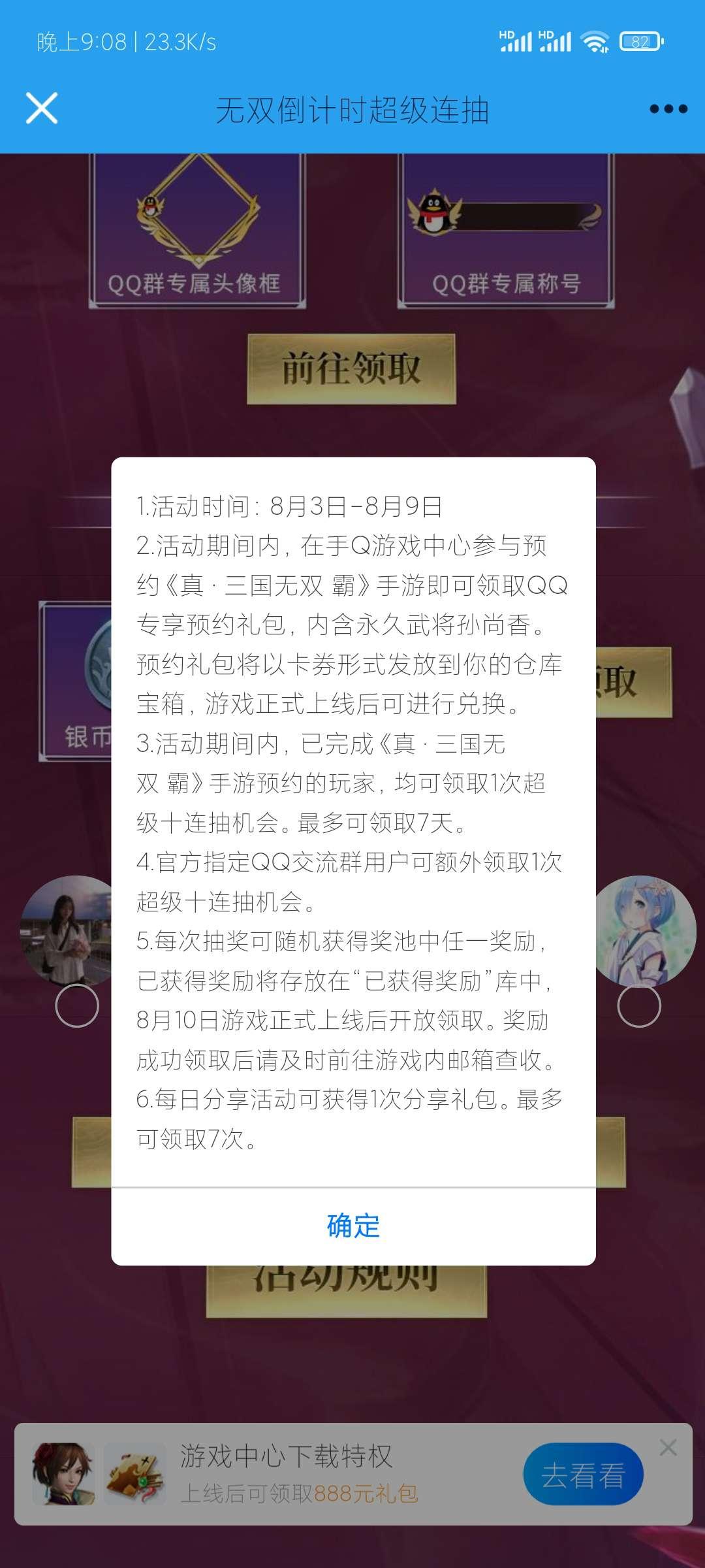【虚拟道具】无双倒计时抽Q币插图6