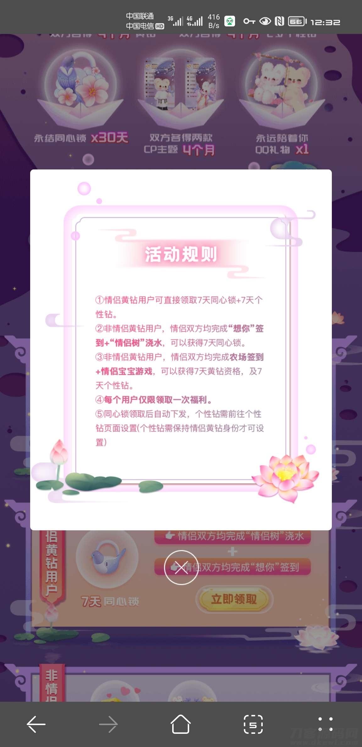 QQ情侣收到情侣黄钻7天插图