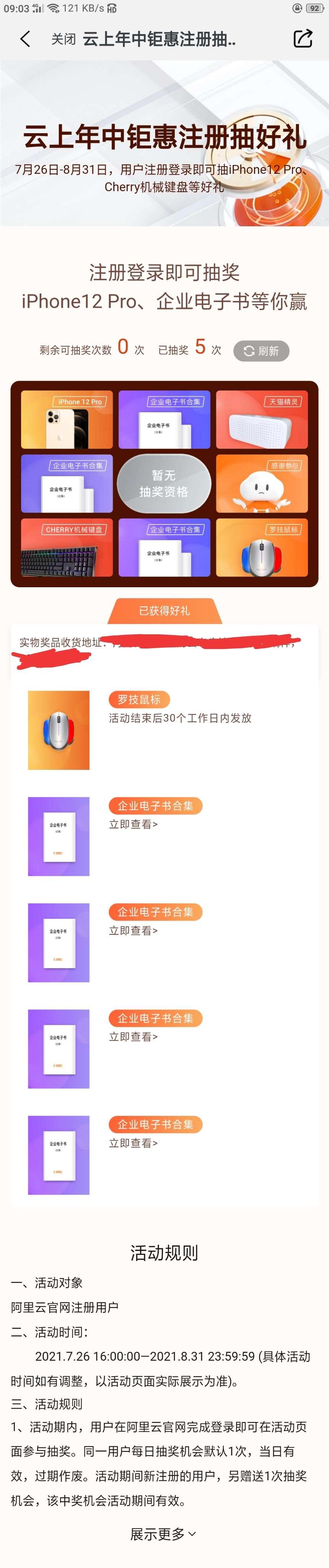 【物件会员专区】阿里云服务器会员注册抽奖活动(还可以并不是新用户)插图4