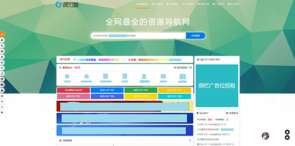 源导航栏V1.0-集网站地址、資源、新闻资讯于一体的网站导航插图