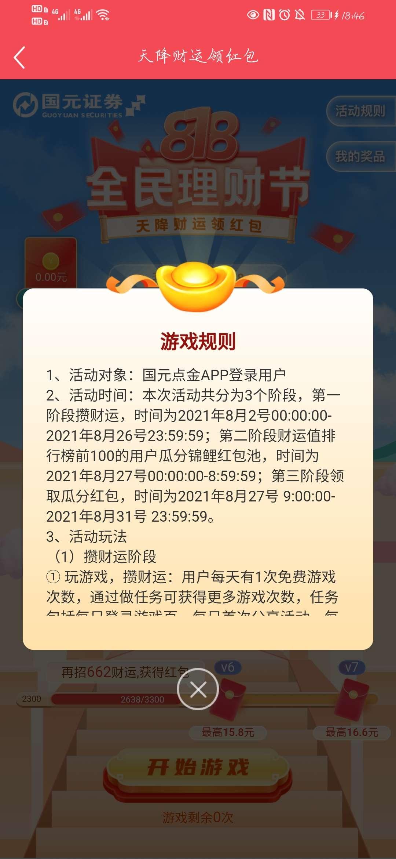 【红包】国元点金打游戏抽红包插图