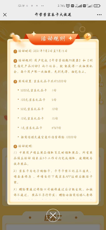 【虚拟物品】招商信诺投票e卡插图2