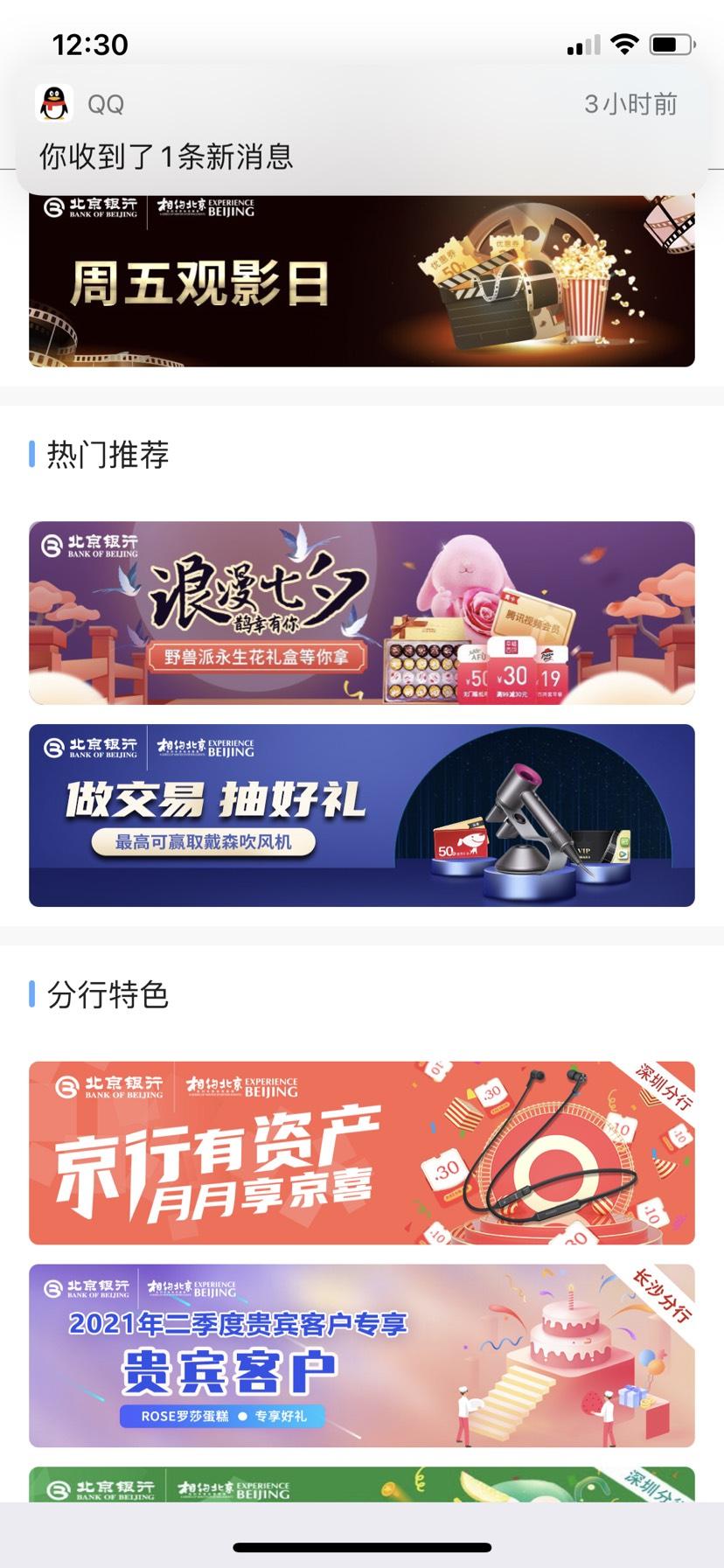 七夕活动,北京银行插图