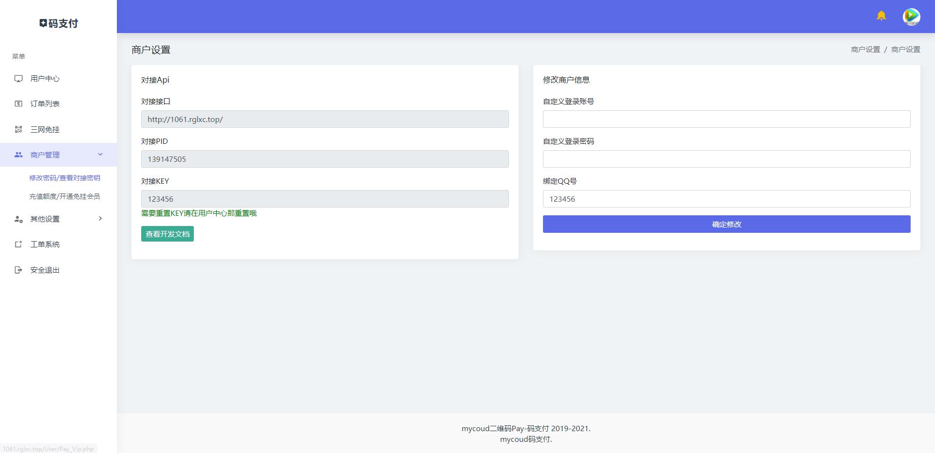 三网免挂码支付系统软件/二维码收款免签支付/全开源系统1.2版本号插图2