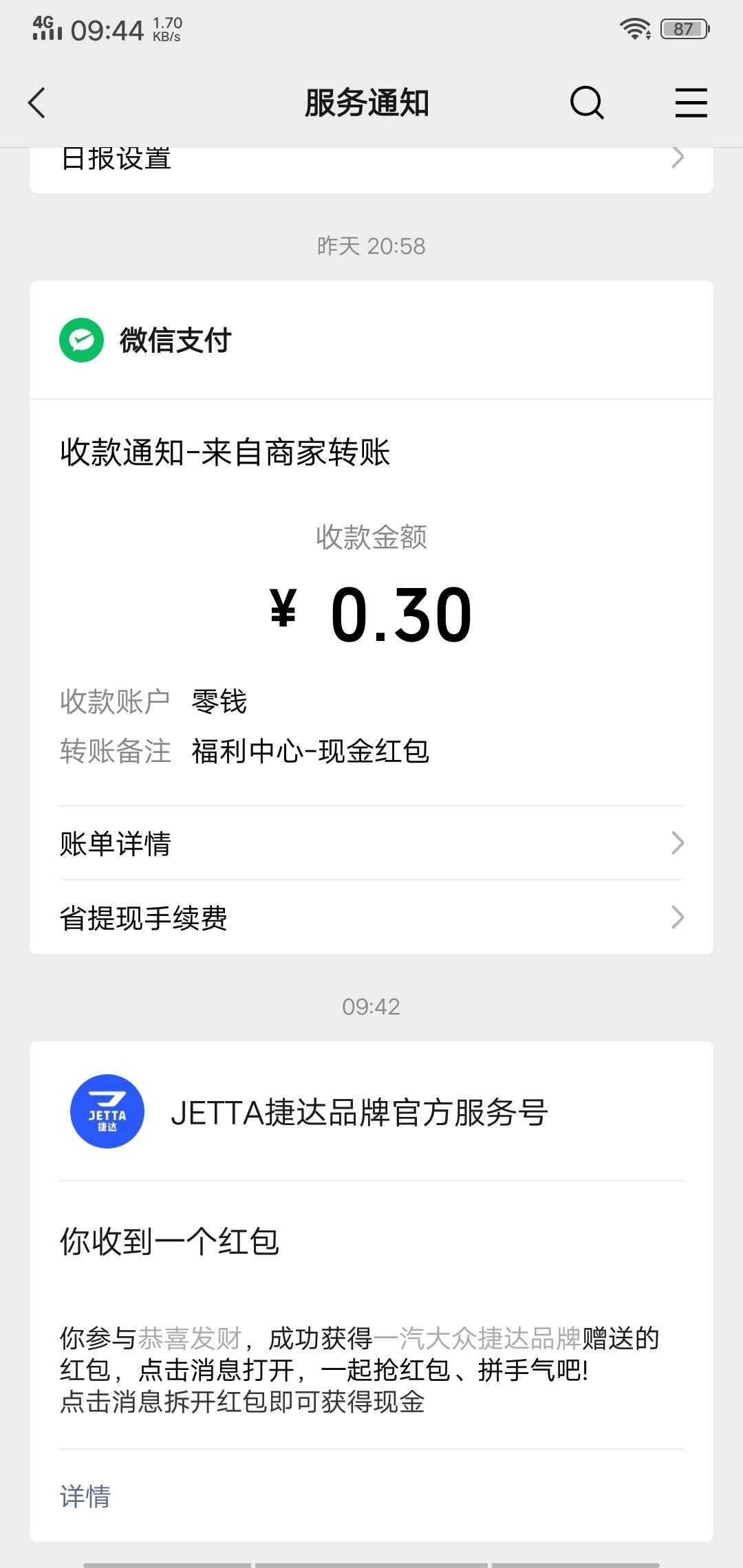 【红包】JETTA捷达品牌官方网微信服务号抽零钱插图4