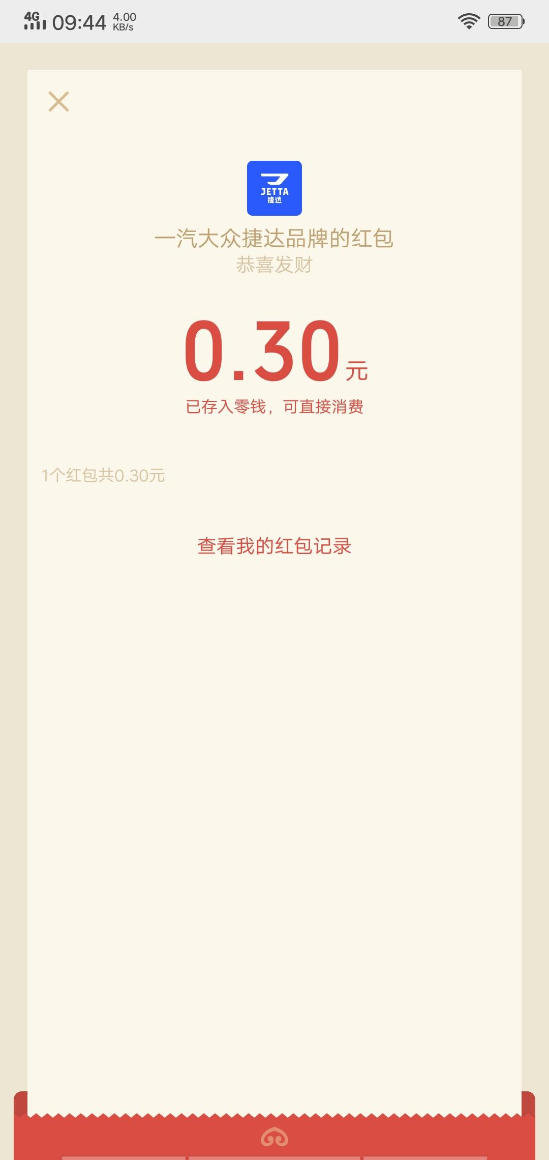 【红包】JETTA捷达品牌官方网微信服务号抽零钱插图3