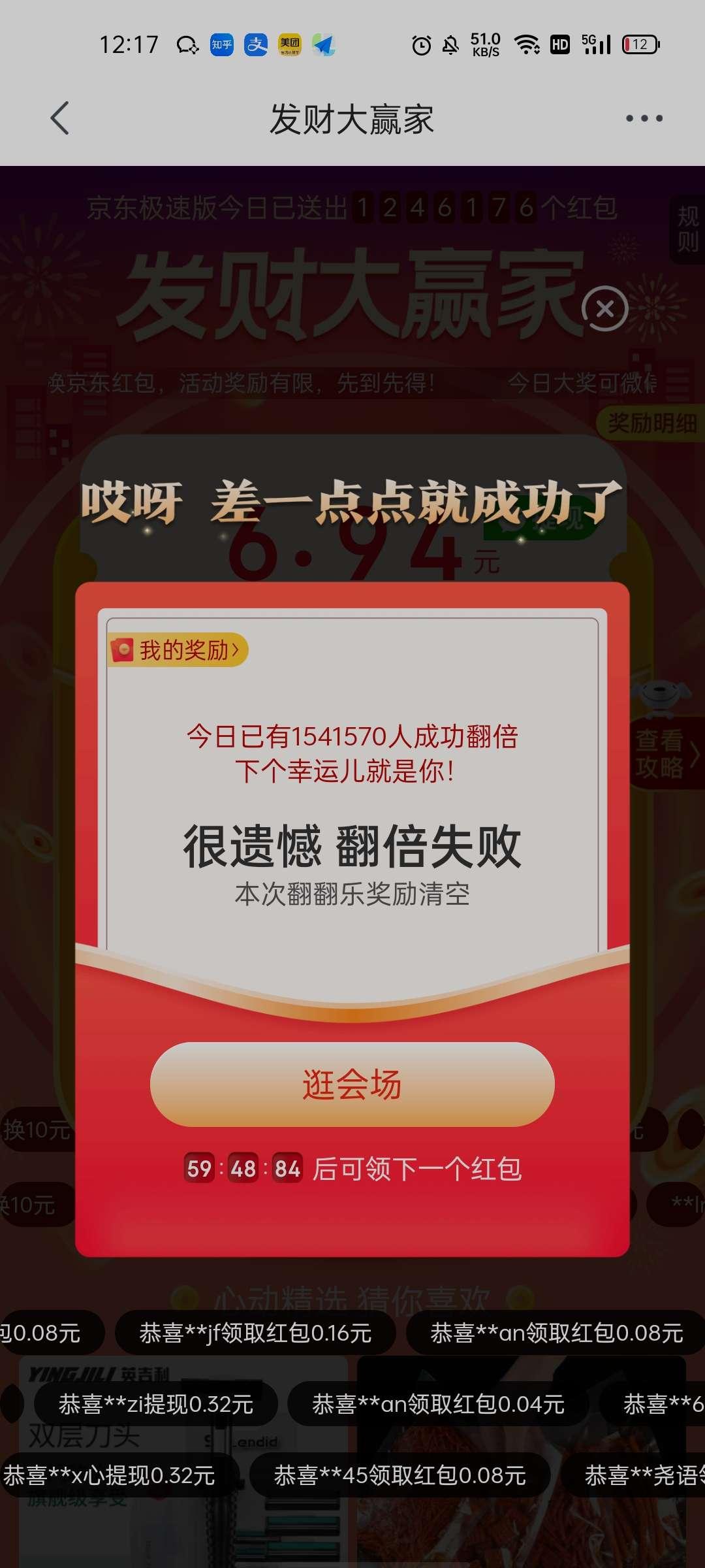 [无限制]京东商城极速版大红包每钟头0.32及之上插图2