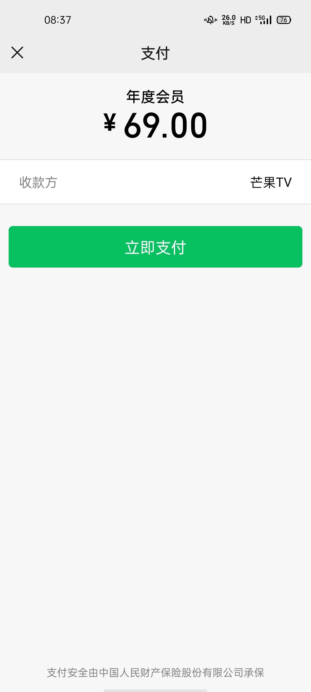 【虚拟商品】廉价启用青芒会员年卡vip会员插图2