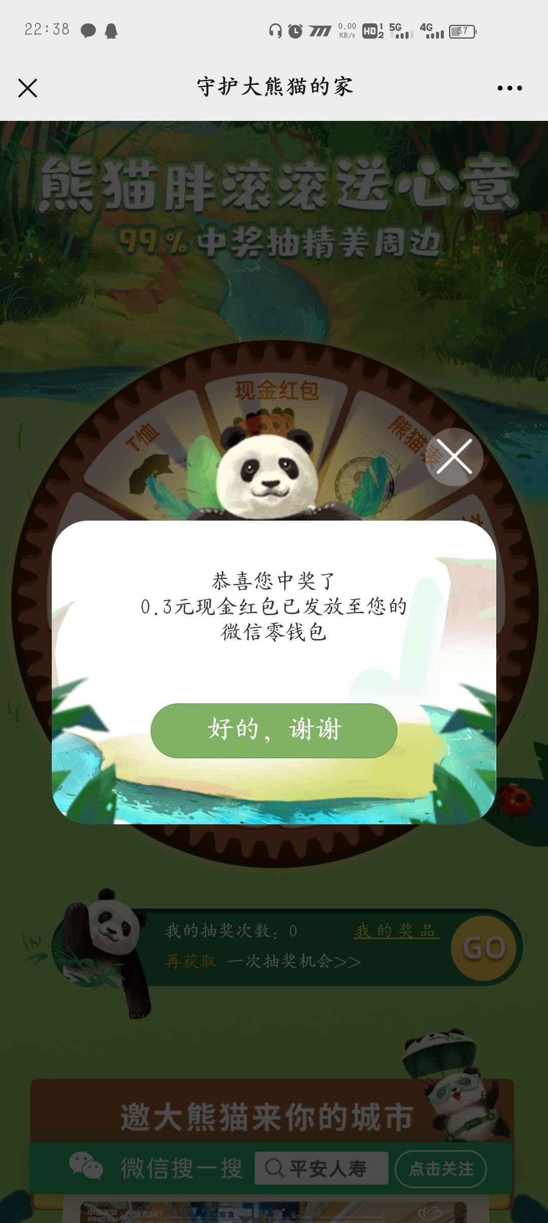 【现金红包】平安生命守护熊猫家的转盘抽签插图3