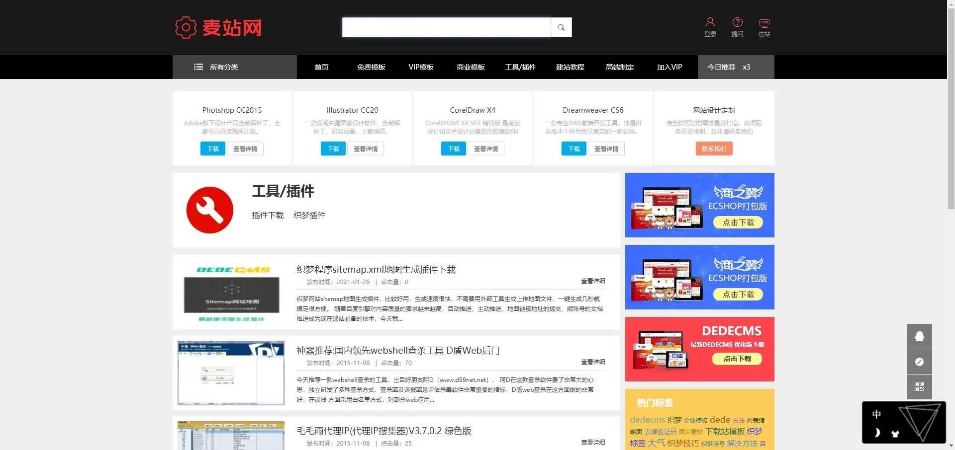 仿麦站网模版源代码|织梦cmsdedecms虚拟物品软件下载站模版源代码