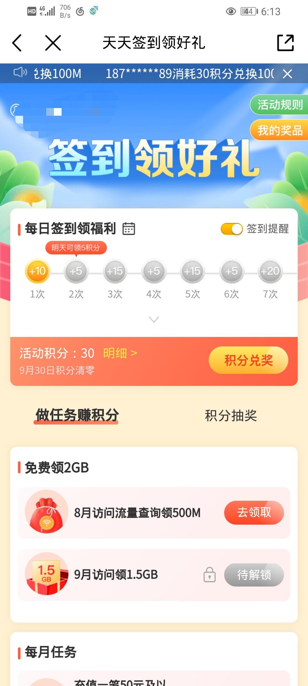 【通话费流量】中国移动接收500M流量插图