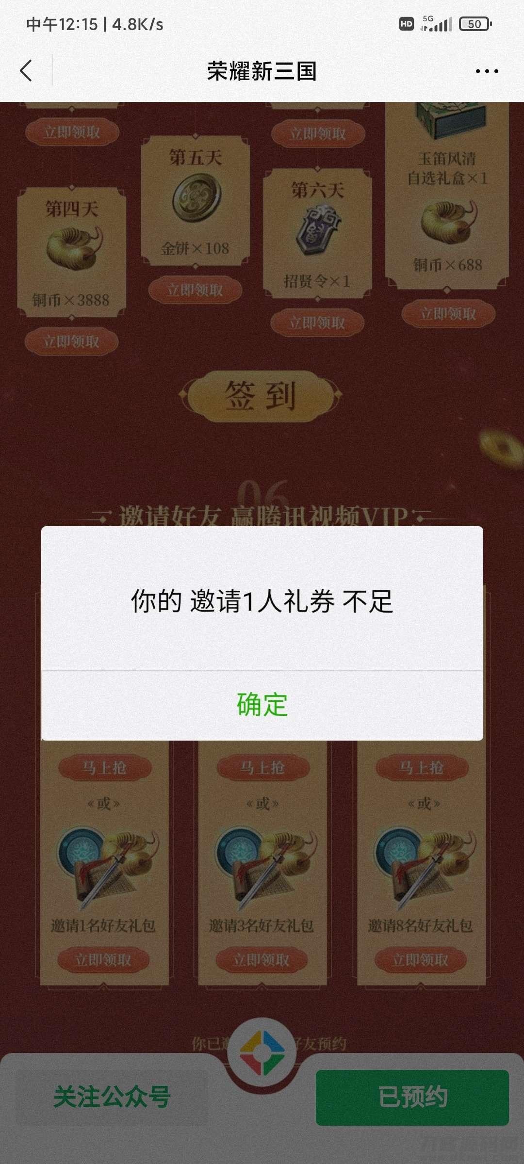 【虚拟物品】荣光新三国获得VIP会员插图