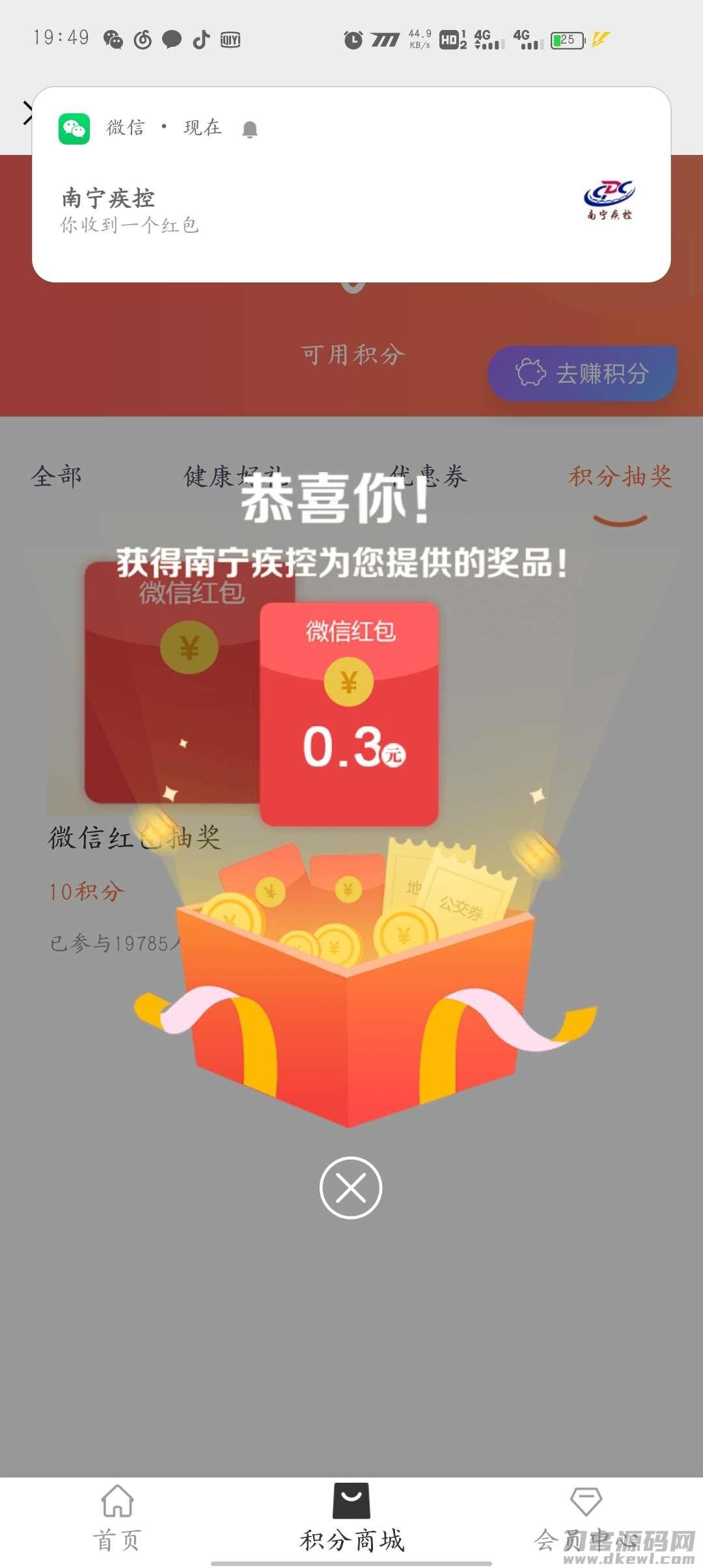 微信公众平台南宁市疾病预防插图3