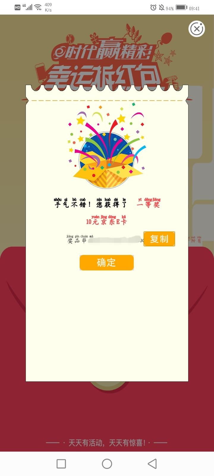 农业北京电子卡插图1