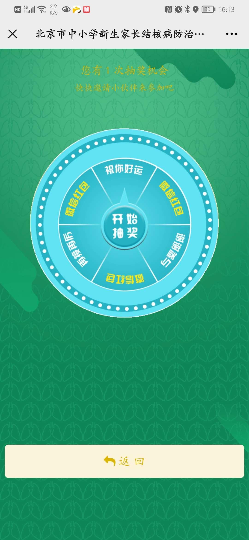 【红包】北京市肺结核预防抽红包插图1