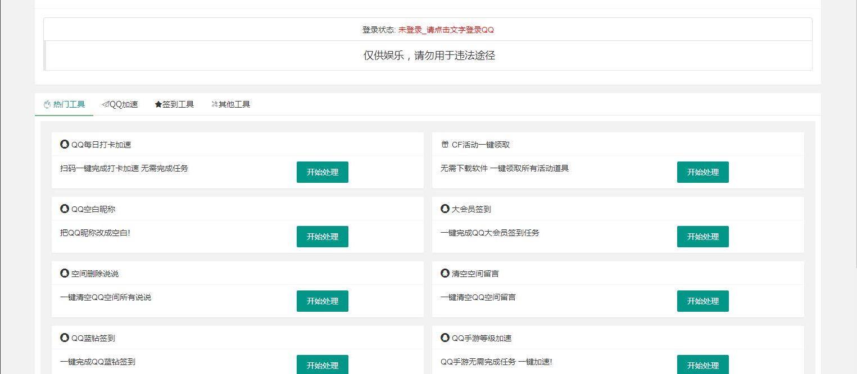 QQ32小工具源码PHP网页版免费下载