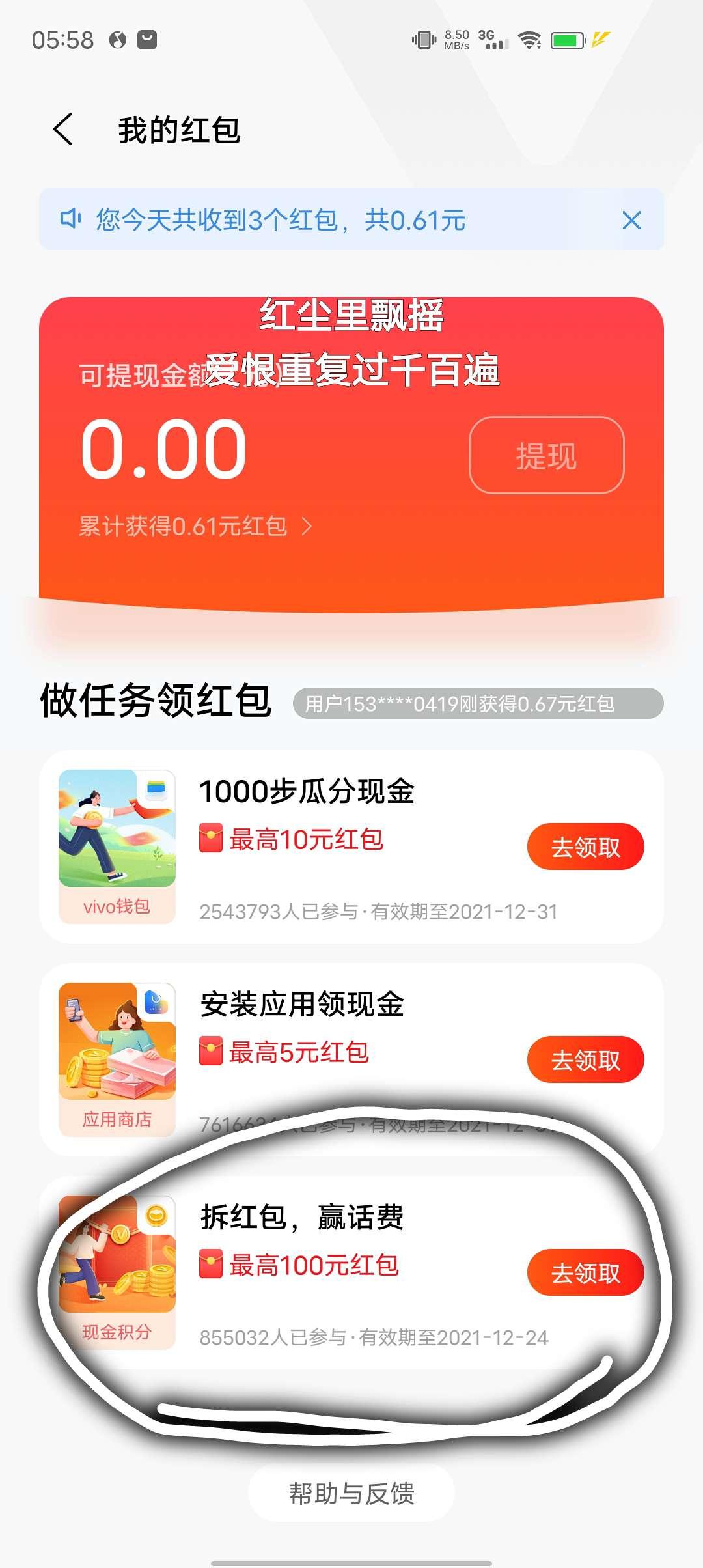 【提现红包现金】vivo手机用户应用商店活动下载应用领取现金插图2