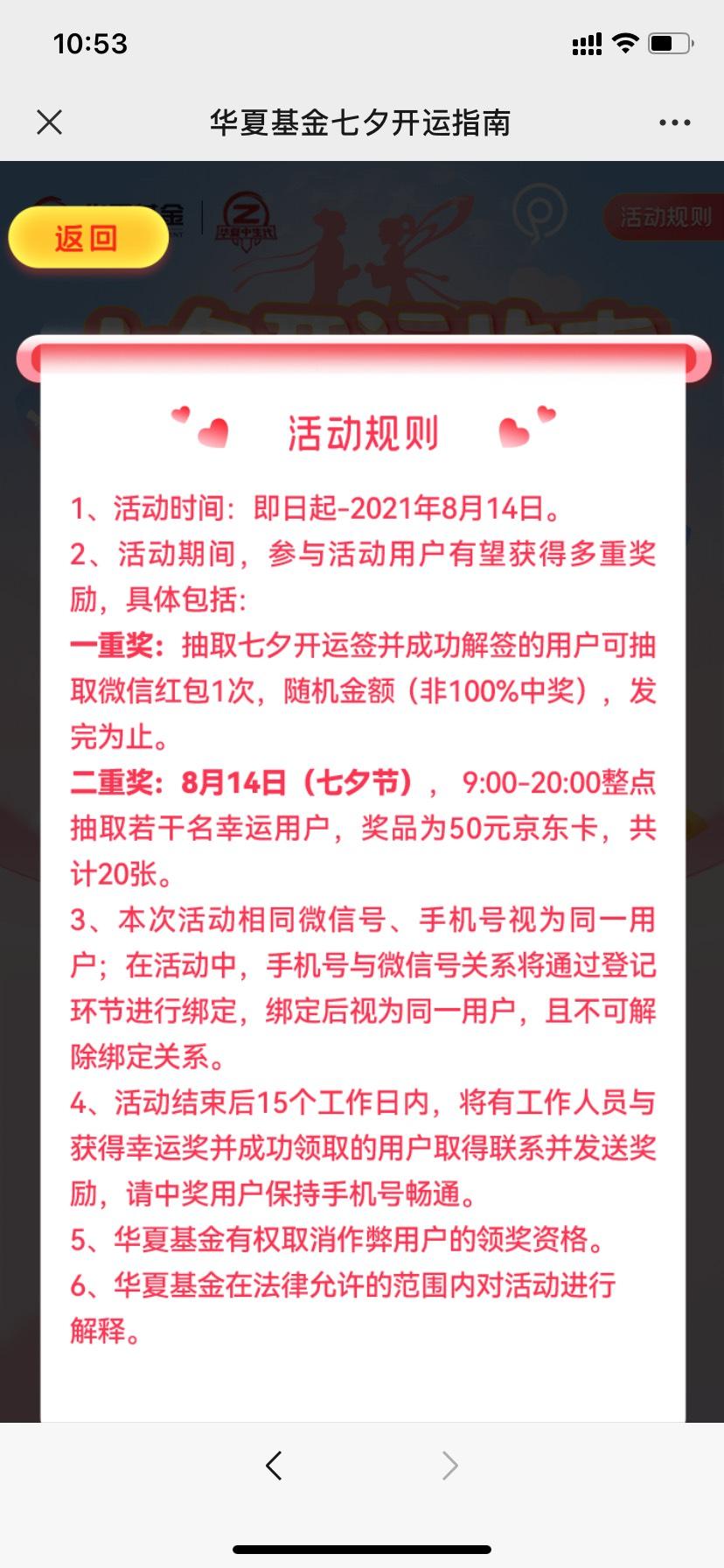 【现金红包】华夏基金抽取微信红包插图2