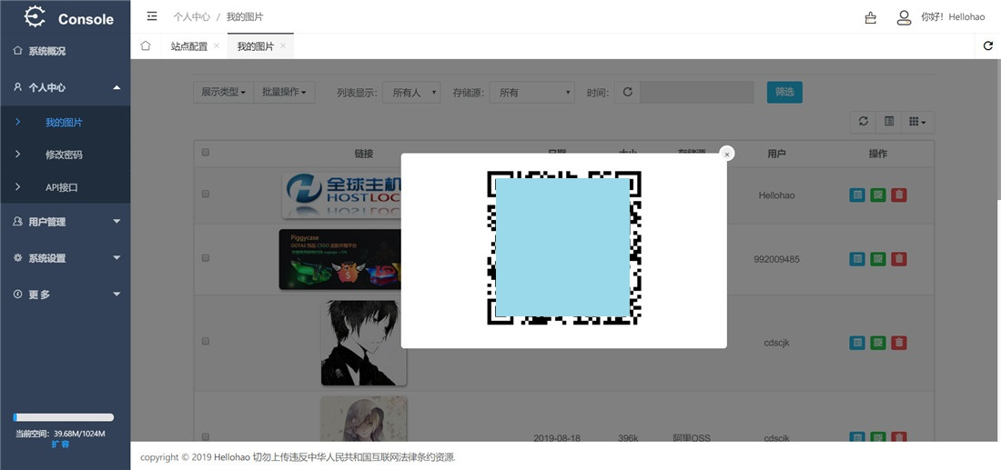 Hellohao各大网站阿里云oss图片外链源代码插图