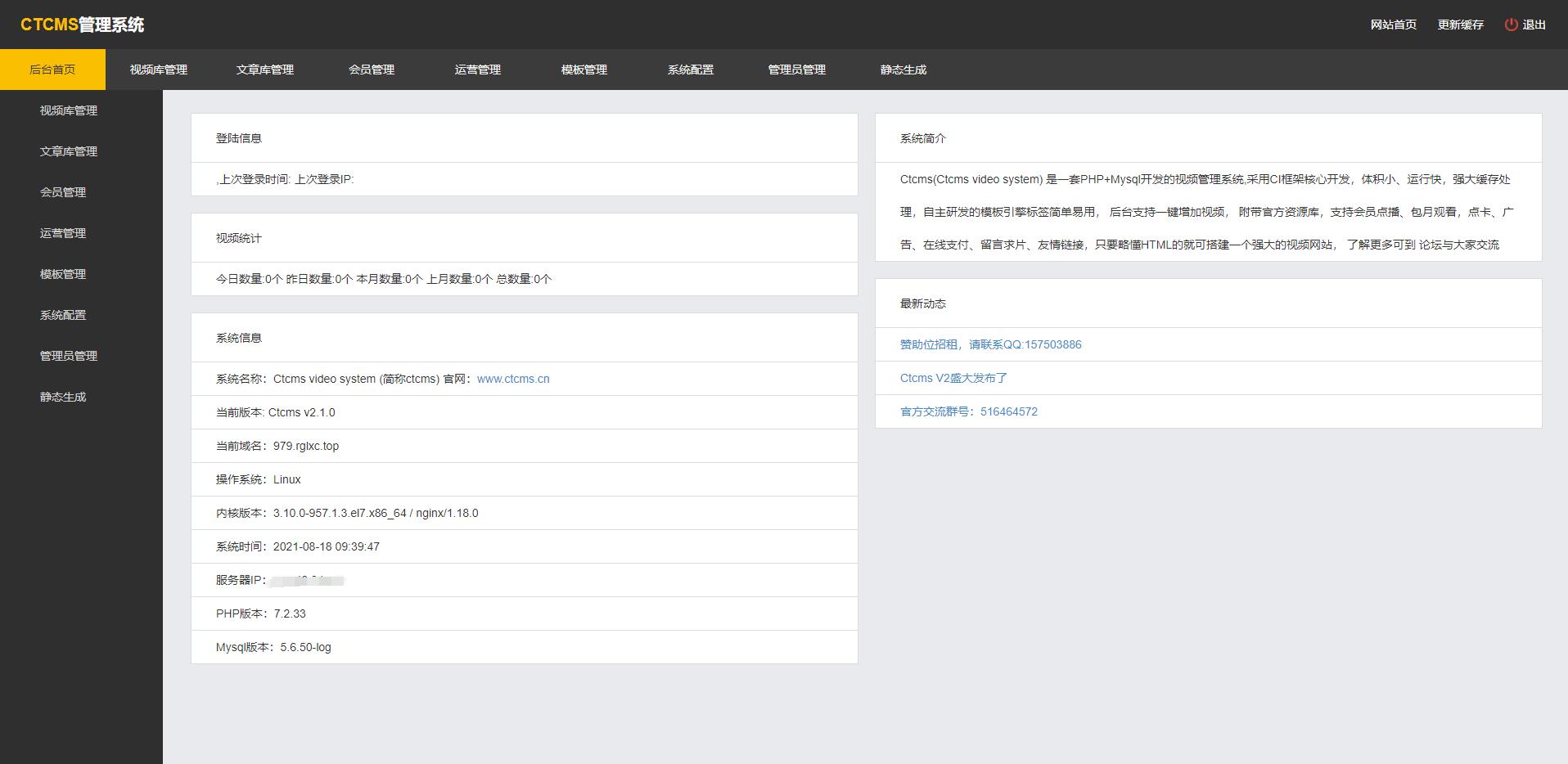 使用价值5800至尊版/赤兔CMS影视制作系统源码全开源系统插图7