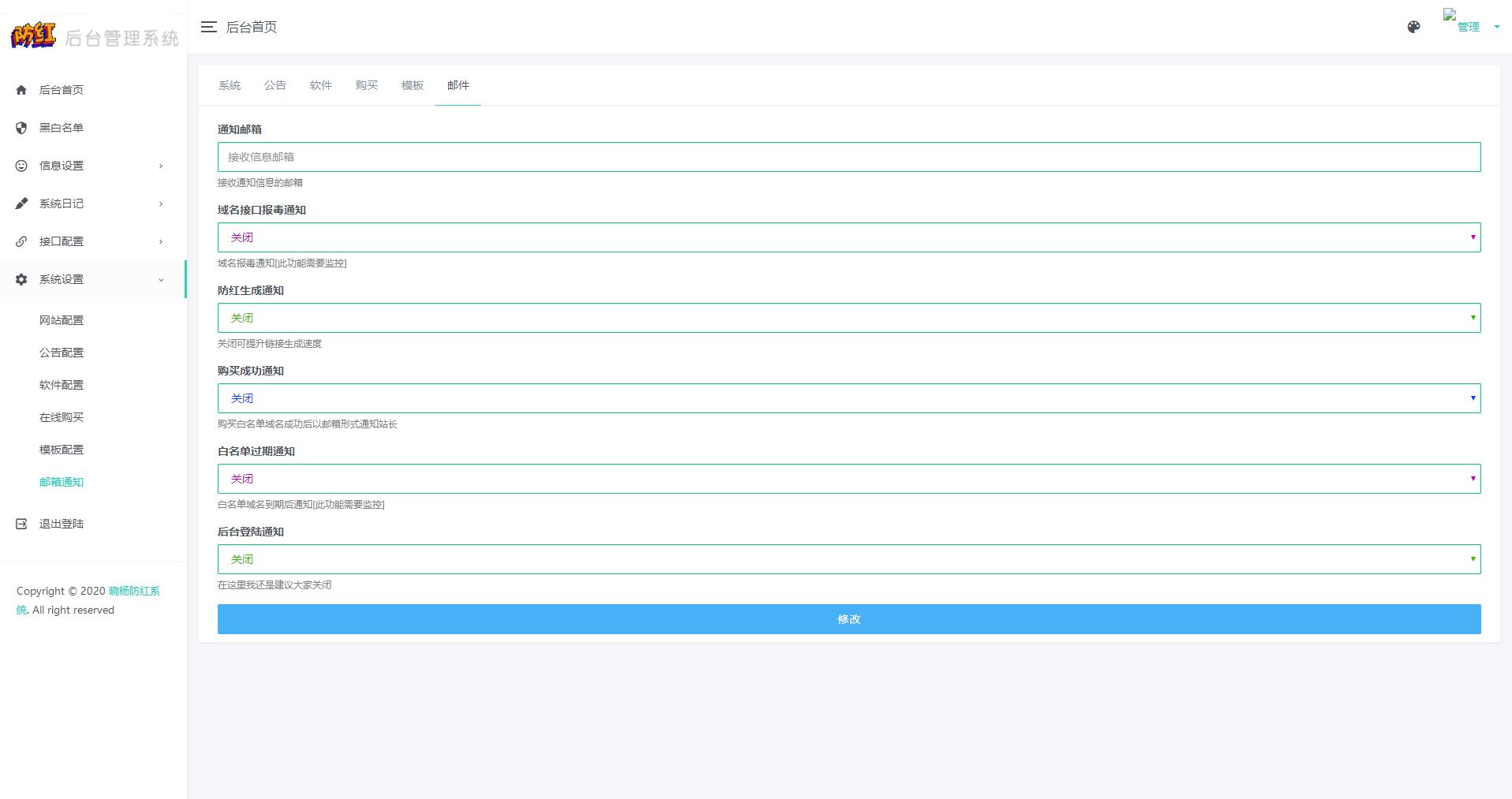 冰狱域名防红系统源码全破译开源系统插图6