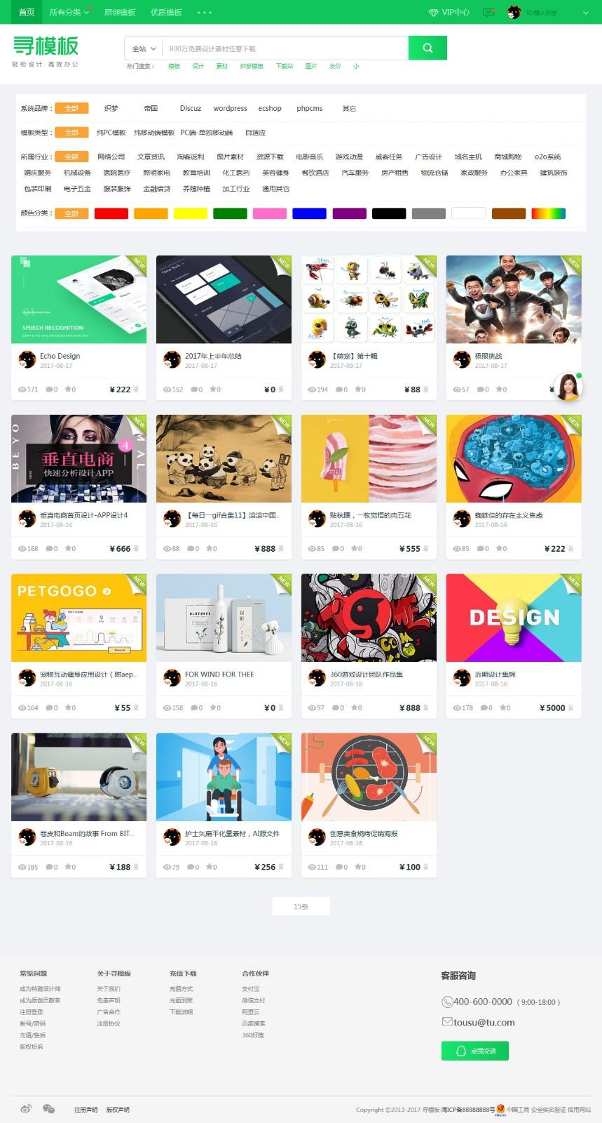 织梦cms开发设计的素材图片资源分享PPT模版下载站网址