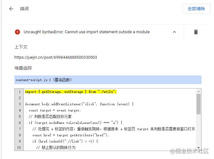 超详细介绍开发超实用的浏览器插件插图12
