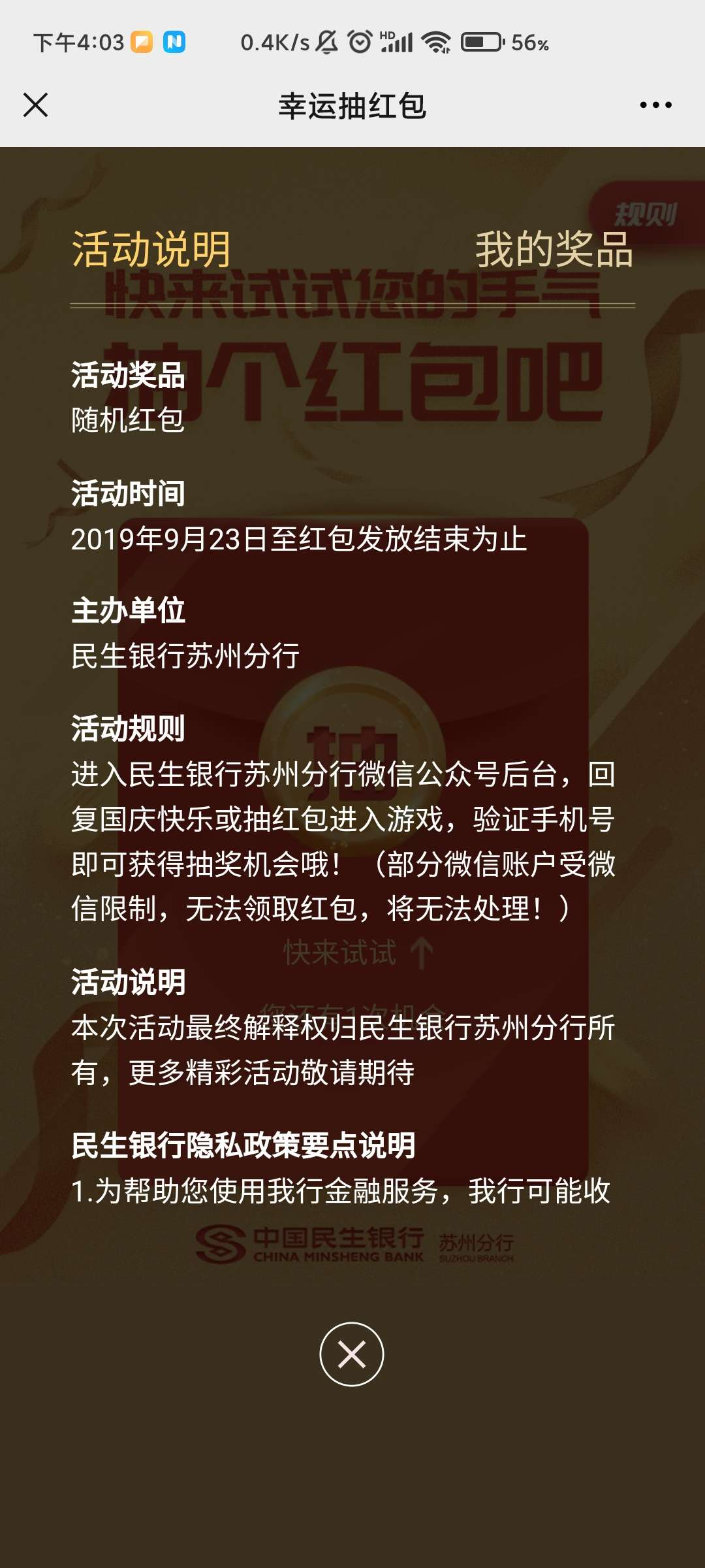 【现金红包】民生银行苏州分行领红包插图1