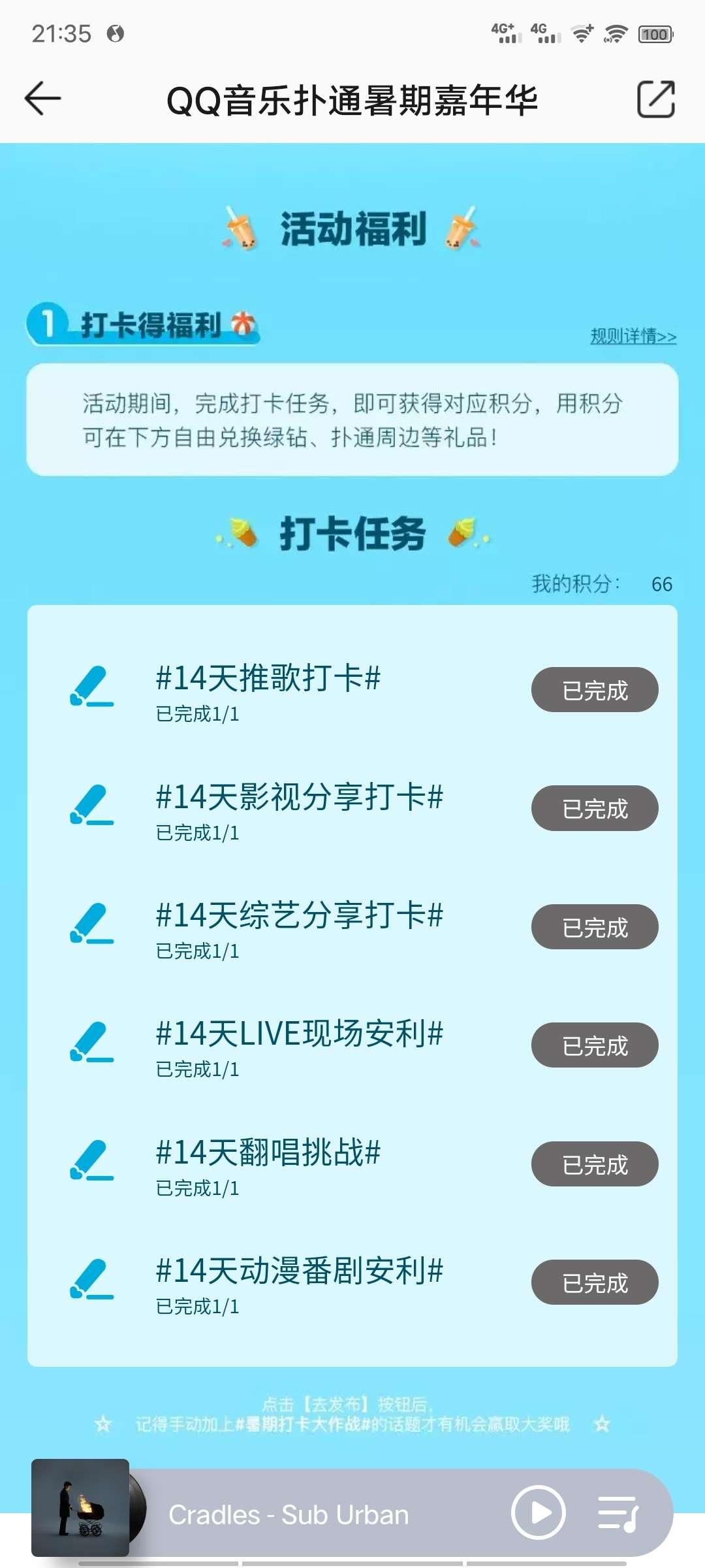 【实体会员专区】QQ音乐打卡签到领积分换购实体和vip会员插图2