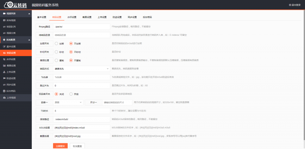 崇胜云转换系统源代码开源版