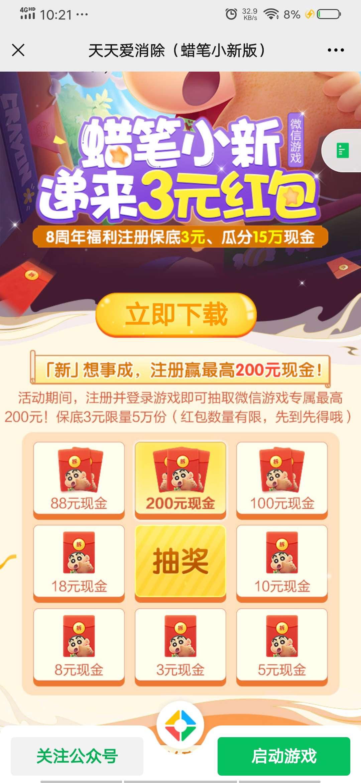 【红包】爱消除手机游戏领取红包插图