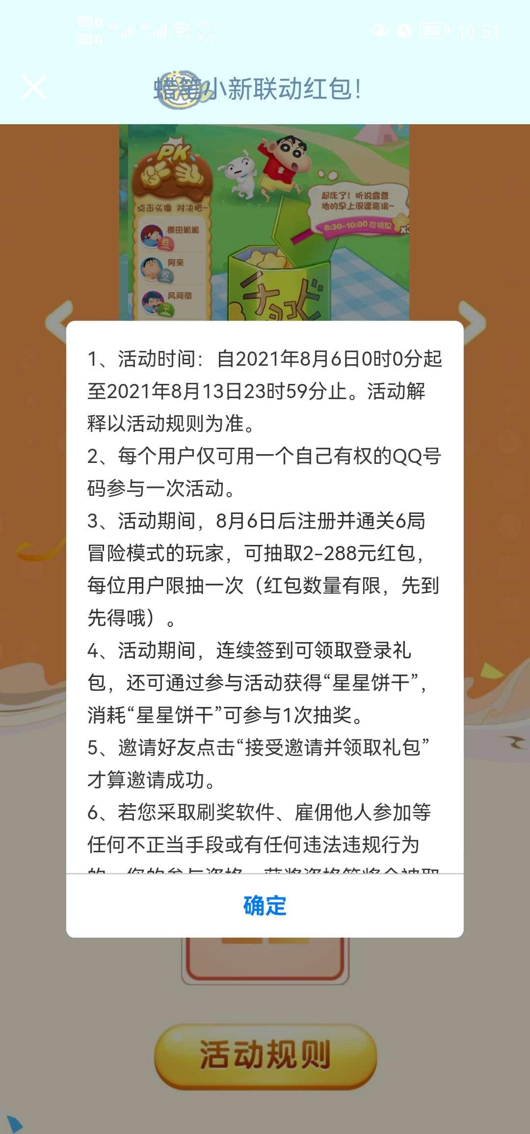 【虚拟商品】爱消除申请注册领2-888Q币插图2