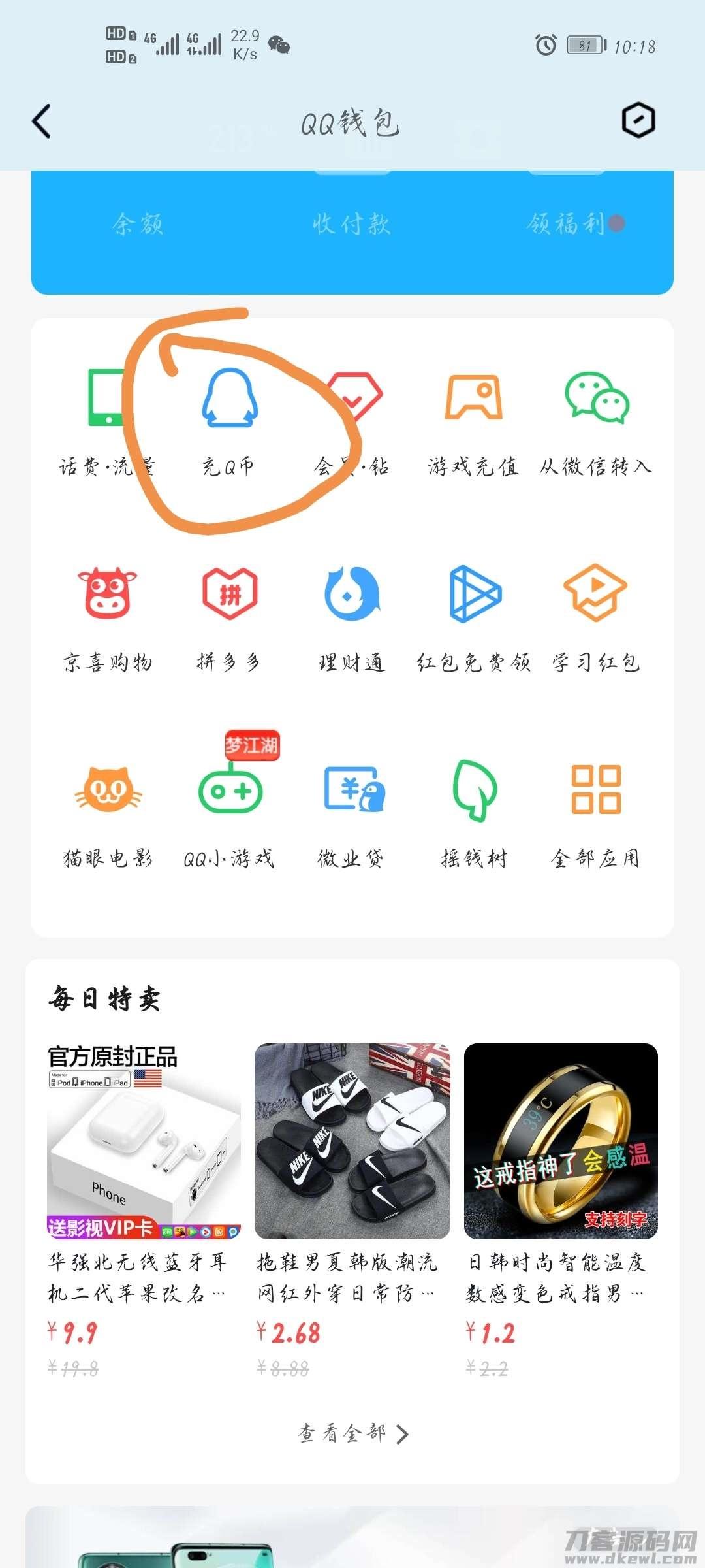 QQ钱包抽1~88QB【虚拟物品】插图